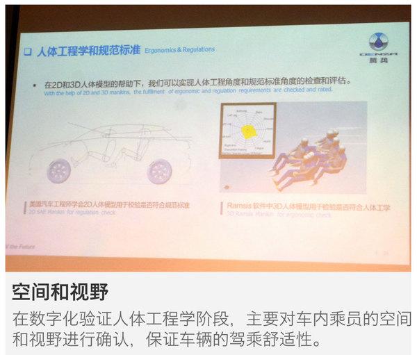 腾势公开课:如何正向开发一台电动车?