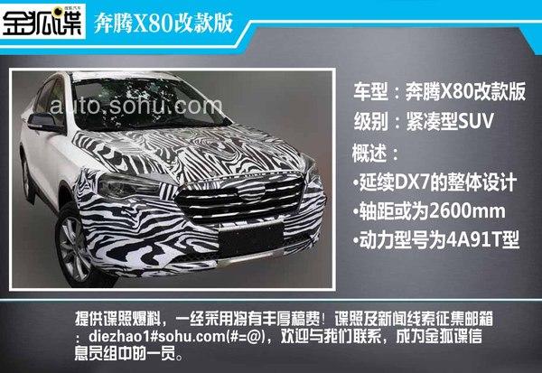 奔腾X80改款版谍照曝光 家族式外观设计