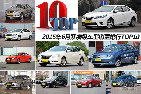 2015年6月紧凑级轿车销量TOP10