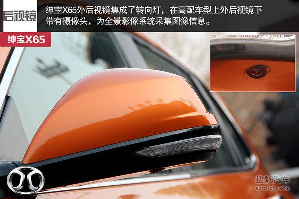 绅宝 X65 实拍 图解 图片