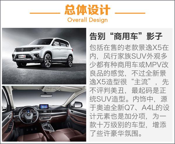 推荐1.6L手动尊享型 全新景逸X5购车手册