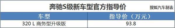 奔驰S级新车型正式上市 售价93.8万元