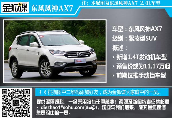 东风风神AX7 1.4T曝光 预售或11.17万起