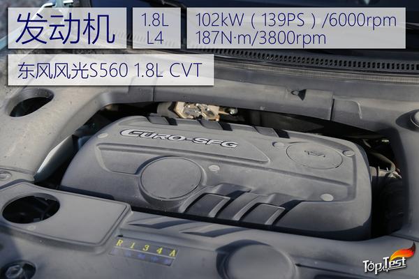 东风风光 风光S560 实拍 其它 图片
