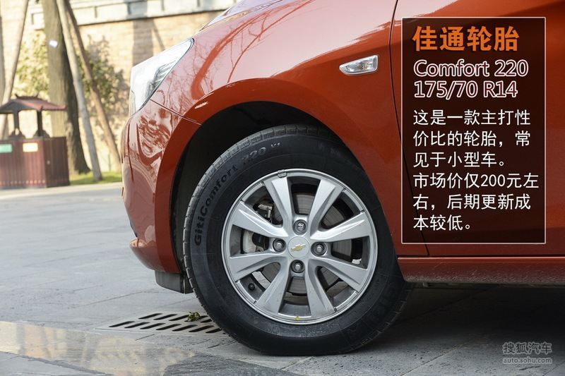 雪佛兰上海通用雪佛兰赛欧3试驾雪佛兰赛欧3高清图片