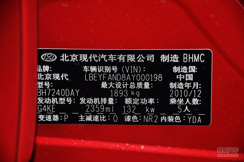 现代索纳塔八2011款2.4L DLX自动尊贵版底盘 动力m695234图片 图库高清图片