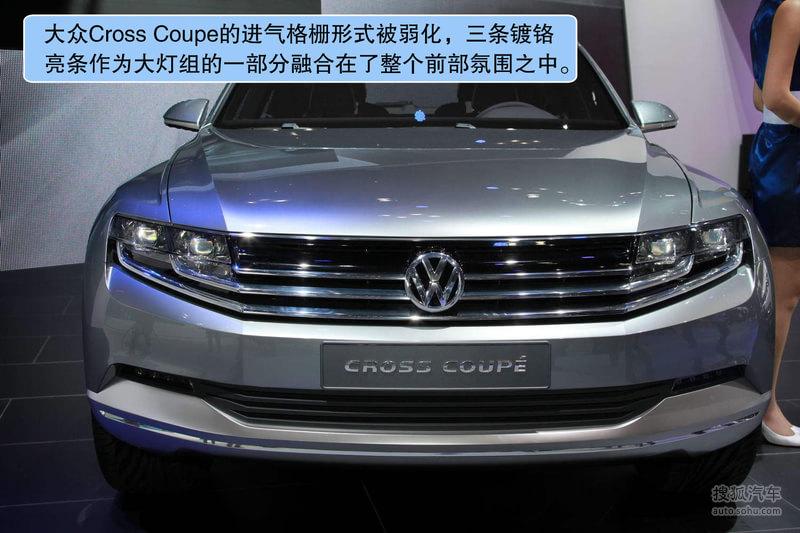 大众Cross Coupe -大众图片图片