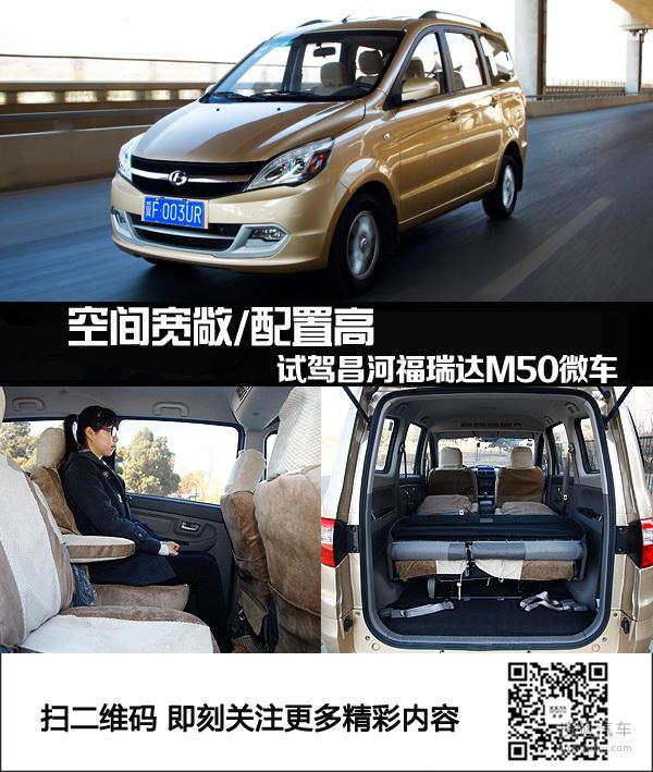 昌河昌河汽车福瑞达m50微信模板高清图片