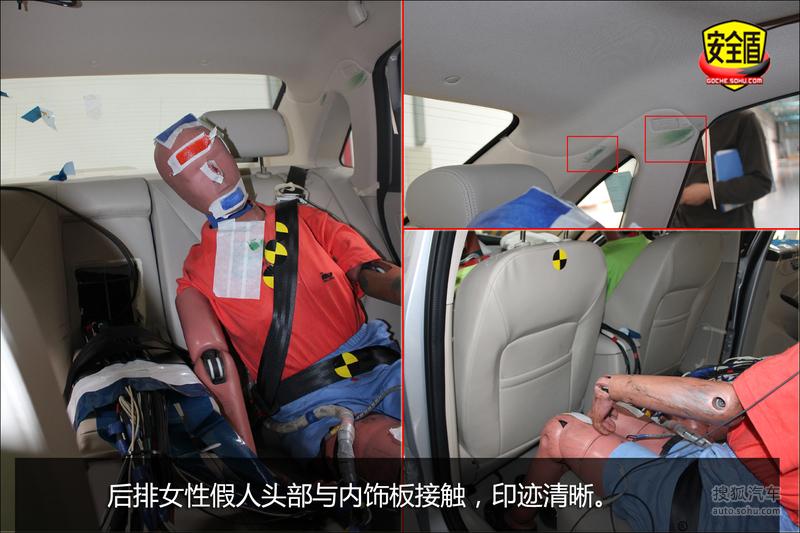 奇瑞奇瑞汽车艾瑞泽7艾瑞泽7 1.6l手动致享版碰撞试验图解高清图片