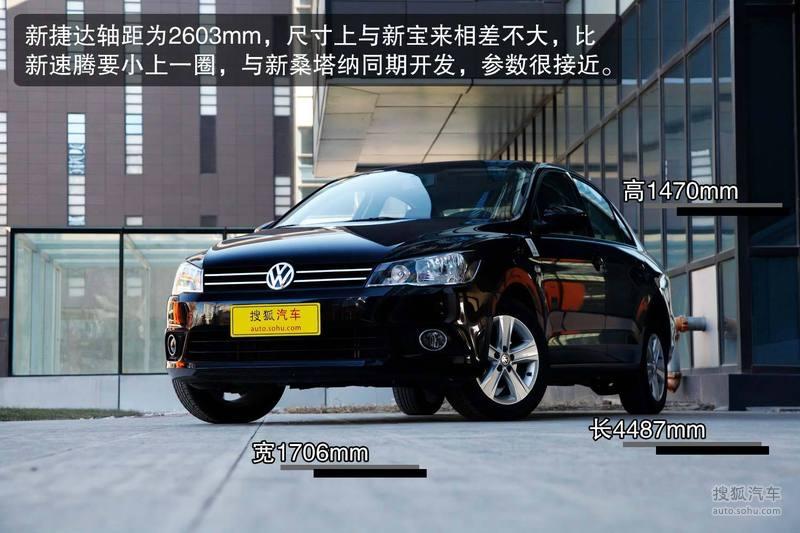 2014款一汽-大众新捷达1.6l自动豪华型深度试驾