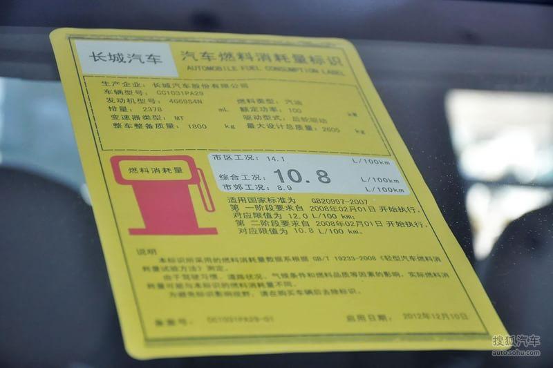 2011款长城风骏5 2.4l公务版豪华型四驱大双排