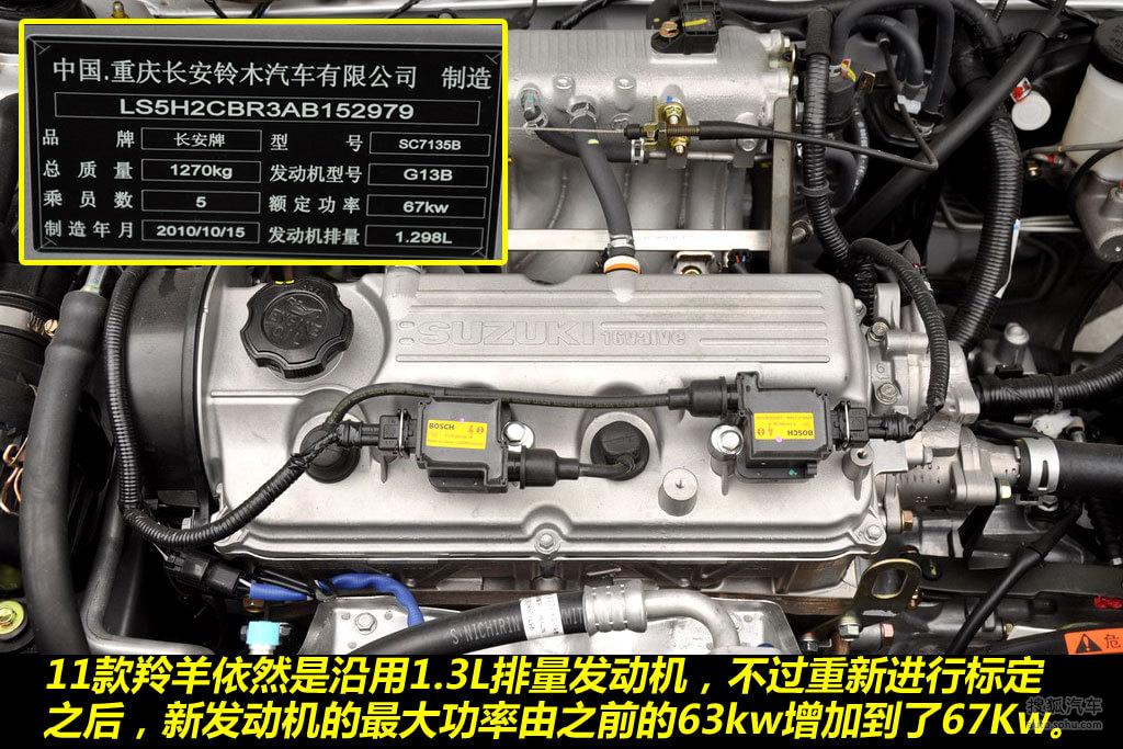 铃木羚羊2011款1.3l 手动 舒适型图解t632102图片