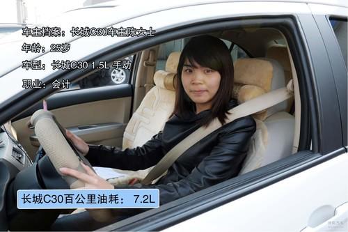 【车主养车】北京现代瑞纳VS长城腾翼C30