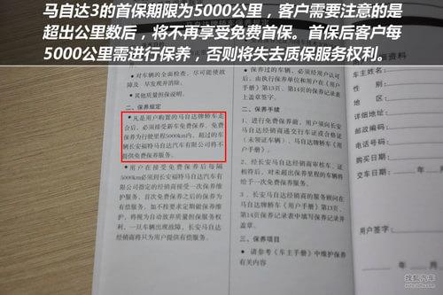 长安马自达3保养手册