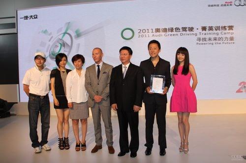 2011奥迪绿色驾驶·菁英训练营