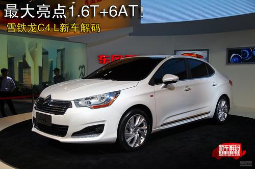 2012款雪铁龙C4 L广州车展新车解码