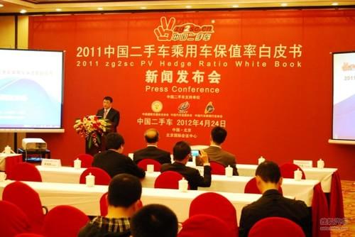 """""""2011年度""""中国二手车乘用车保值率排名新闻发布会"""
