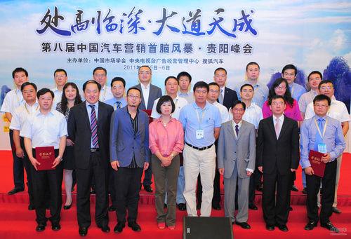 第八届中国汽车营销首脑风暴-贵阳峰会