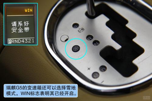 瑞麒 G5 实拍 图解 图片