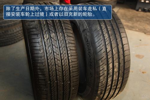 水货轮胎购买与鉴定
