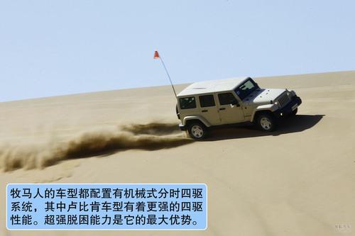 Jeep吉普 牧马人四门版 实拍 图解 图片
