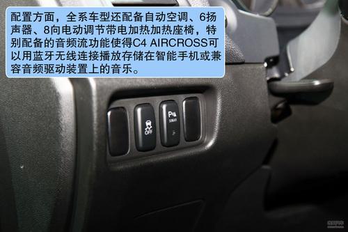 雪铁龙 C4 Aircross 实拍 图解 图片