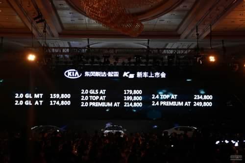 东风悦达起亚K5新车上市发布会现场实拍