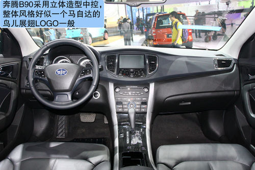2012款奔腾B90北京车展实拍
