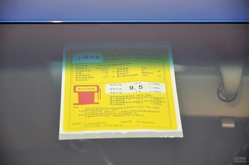荣威 550 实拍 底盘/动力 图片
