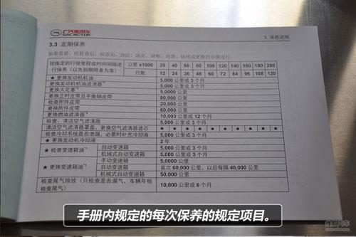 广汽传祺保养手册