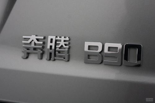 奔腾 B90 实拍 外观 图片