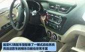 2011上海车展起亚K2实拍