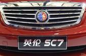 英伦SC7 上海车展实拍