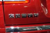 东风雪铁龙C5拉菲红车展…