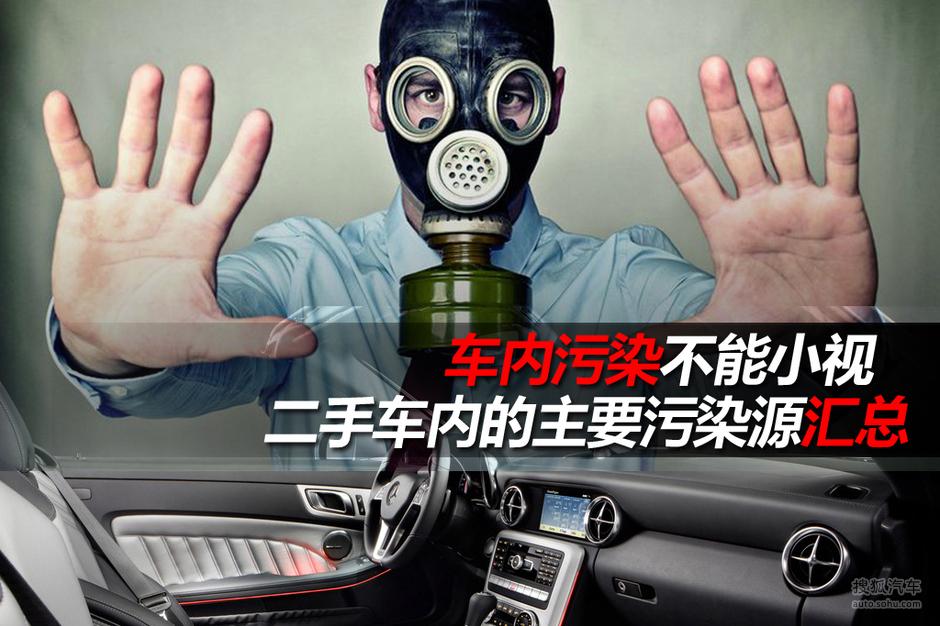 车内污染不能小视 二手车内主要污染源汇总车内污染不能小视 二手车内主要污染源汇总