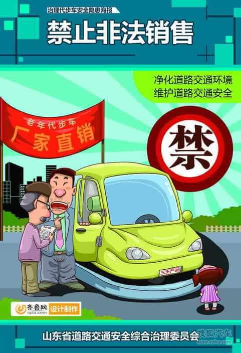治理代步车安全隐患海报 2014年全国交通宣传作品评选海报