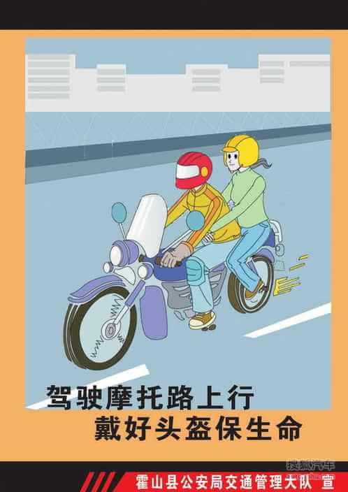 文明出行 2014年全国交通宣传作品评选海报