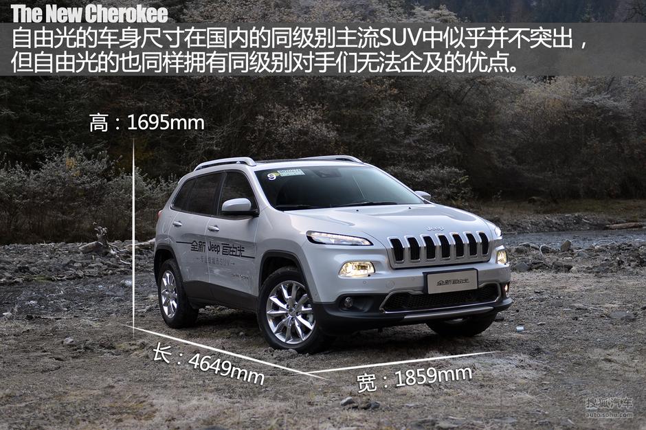 国产Jeep自由光购车手册 国产Jeep自由光购车手册