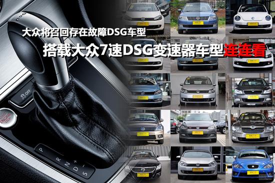 搭载大众7速DSG变速器车型连连看