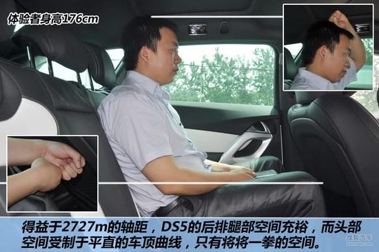 雪铁龙 DS5 实拍 图解 图片