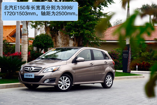 北京汽车 E系列 实拍 图解 图片
