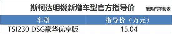 明锐TSI230豪华优享版上市 售价15.04万元