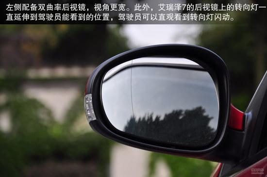 奇瑞 艾瑞泽7 实拍 图解 图片