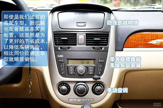 """凯越内饰图片_熟悉的""""陌路人"""" 试别克新凯越1.5L 6AT-搜狐汽车"""