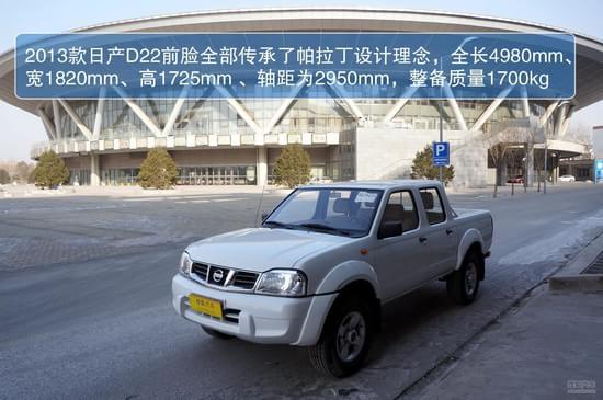 皮实耐用做工一般 试驾郑州日产D22四驱皮卡
