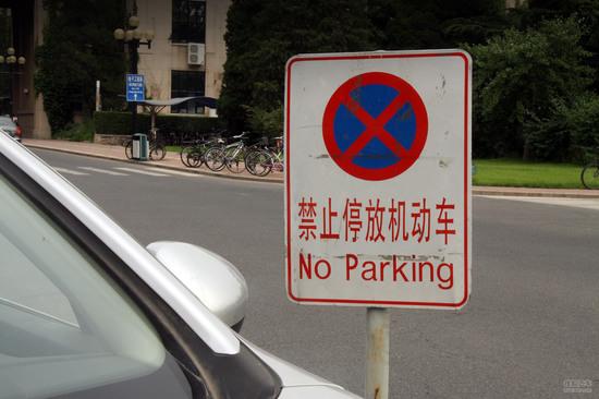 确定停车前,最好环顾一下周围是否有禁停的牌子。一般情况下,校园的大门附近,教学主楼附近都是严格管理停车的。同样,食堂附近、宿舍楼附近会更好找停车位。