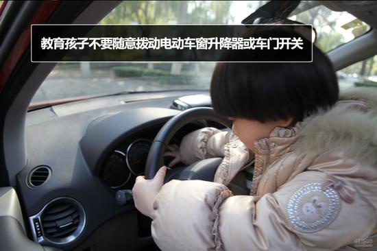 安全孩子安全车 汽车开关乱碰会致命-汽车开关