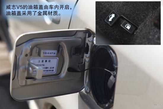 威志v5的油箱盖由车内开启,油箱盖采用了金属材质,这比时下高清图片