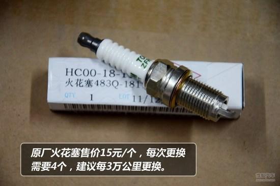 海马普力马零部件价格表高清图片