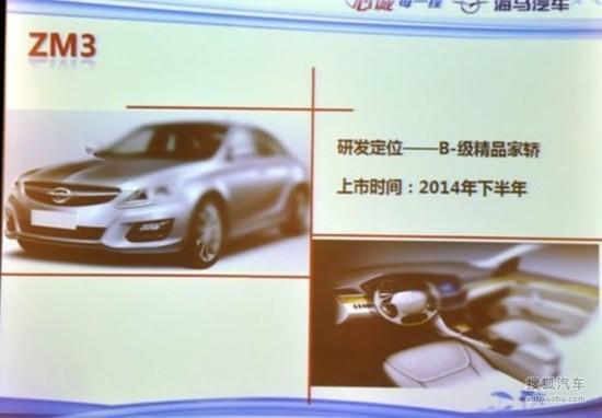 海马B级轿车ZM3谍照再次曝光 2014年上市